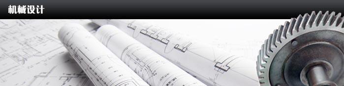 学习内容: Solidworks:线的编辑、体的截面线构造、基础实体命和简单面、实体的修剪和分割,合并与简化、布尔运算和多功能实例特征等。三维造型设计、曲面设计、装配图、工程图、高级造型、板金件设计、产品效果渲染等。 AUTOCAD:机械零件图纸的绘制。通常绘制标准件和常用件、轴套、盘盖、叉架等典型模具。涵盖了软件基础操作知识,如二维绘图、图案填充、文字说明、标注尺寸、表格、块、打印等。熟练掌握绘图的设计流程、绘图技巧,能够独立进行平面图、轴测图、零件图、装配图等机械图纸的绘制。 学习制度:随到随学,一对